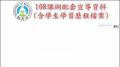 108課綱配套宣導資料(含學生學習歷程檔案)