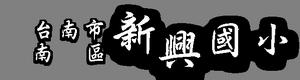 臺南市南區新興國小