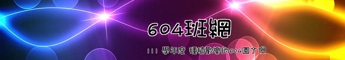 108 學年度  501