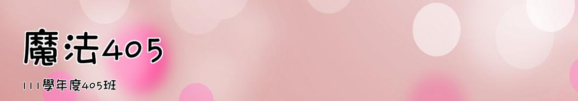 Web Title:110 學年度305班